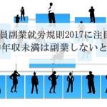 会社員年収平均以下は注目!副業就業規則が2017大改革!