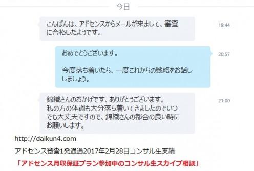 アドセンス審査1発通過2017