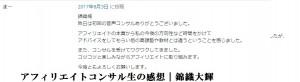 アフィリエイトコンサルタント錦織大輝への評判,評価