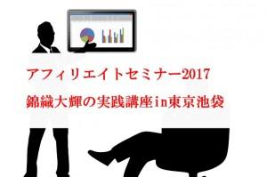 アフィリエイトで稼ぐセミナー2017東京
