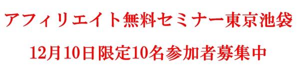 アフィリエイト無料セミナー東京2017年12月10日開催