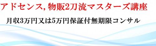 アフィリエイト個別コンサル生募集月収3万円又は5万円保証付