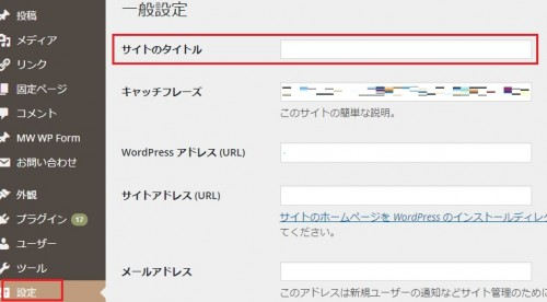 トレンドアフィリエイトブログ名wordpress設定方法
