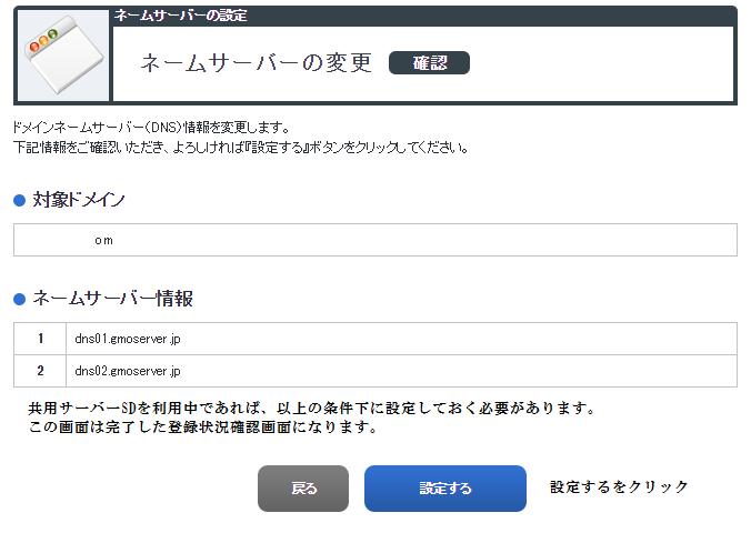 ワードプレスをお名前.comにインストールする方法12