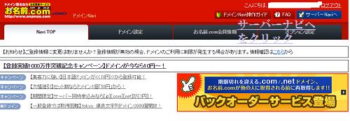 お名前.com ドメイン取得方法6