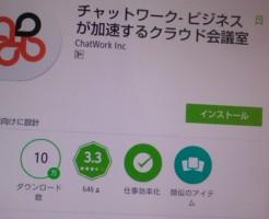 チャットワークアプリインストール画面