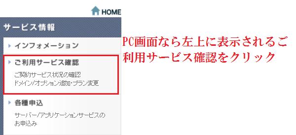 独自ドメインをサーバーに設定する方法お名前.com設定方法
