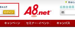 A8.net自己アフィリエイトのやり方