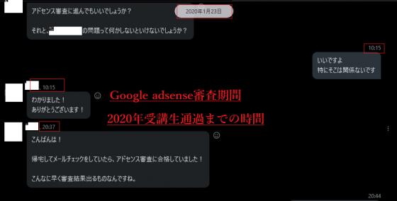 アドセンス審査期間2020