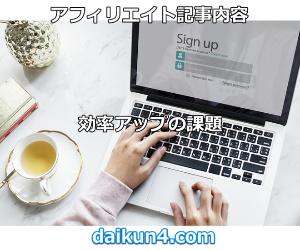 アフィリエイト記事内容と効率アップ
