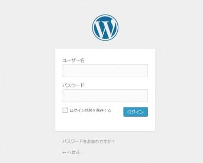 ワードプレス管理画面ログインページ