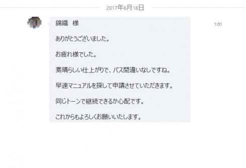 アドセンス審査代行(外注)記事の感想2017