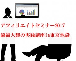 アフィリエイトで稼ぐセミナー2017東京池袋