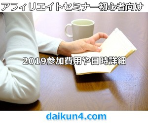 アフィリエイトセミナー2019初心者向け12月開催予定