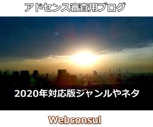 アドセンス審査用ブログジャンルやネタ選定2020
