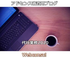 アドセンス審査用ブログ代行業務2020