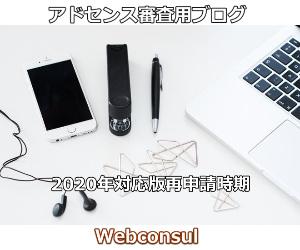 アドセンス審査用ブログ再申請方法2020
