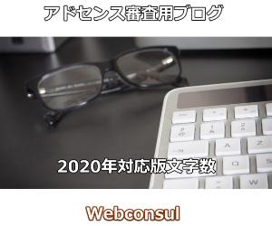 アドセンス審査用ブログ文字数2020