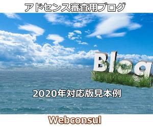 アドセンス審査用ブログ見本例2020