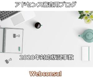 アドセンス審査用ブログ記事数2020