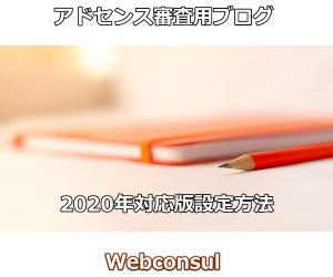 アドセンス審査用ブログ設定項目2020