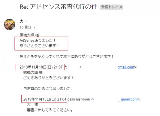 adsense審査用ブログ代行2019年11月実績