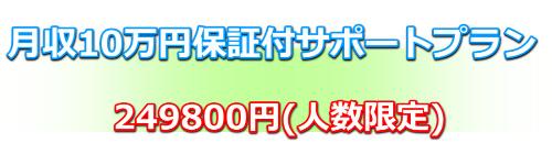 アフィリエイト月収10万円保証付プラン