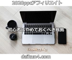 ppcアフィリエイト初心者の選び方2020