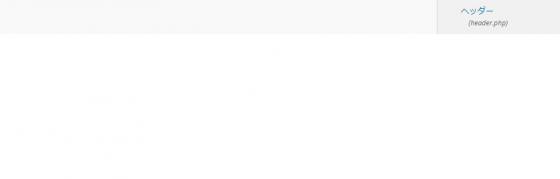 Googleアドセンスコード設定方法