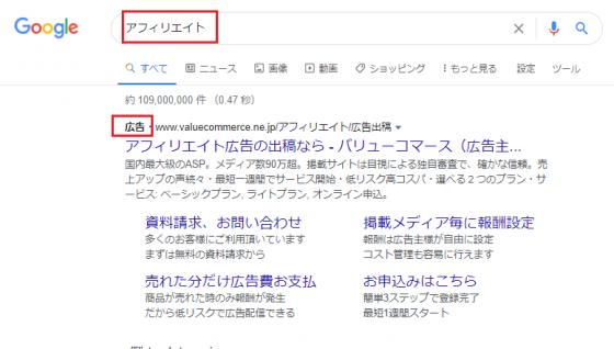 Google広告(検索エンジン版)