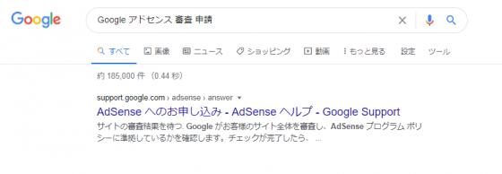 Google アドセンス審査申請方法