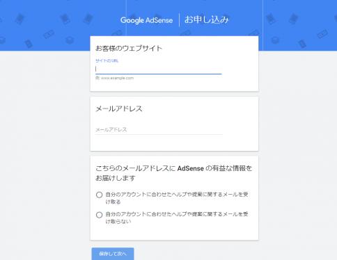 Google Adsense 申し込み画面