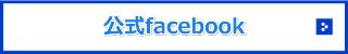 錦織大輝公式facebook