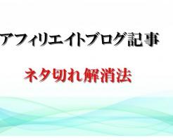 アフィリエイトブログ記事ネタ切れ解消法