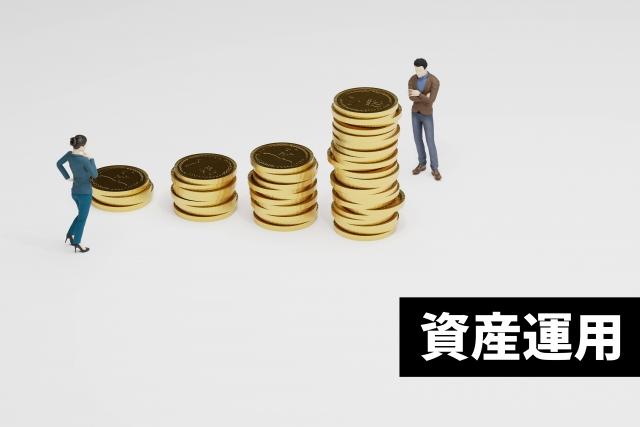 金融資産額