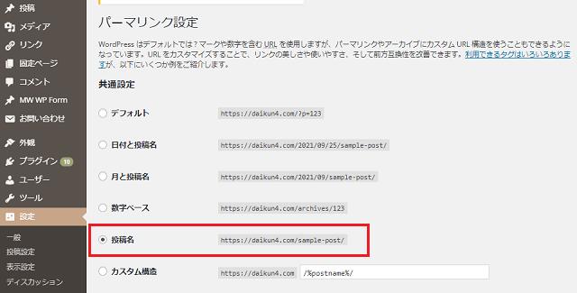 WordPressパーマリンク設定方法
