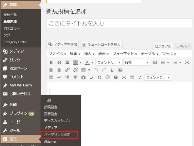 WordPressパーマリンク設定
